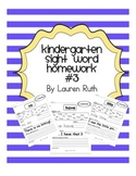 Kindergarten Sight Word Homework 3