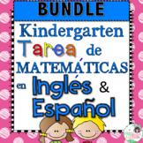 Kindergarten Tarea de Matemáticas en Inglés & Español Bundle