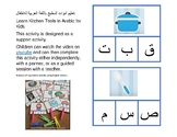 Kitchen Utensils - Arabic - Initial letter recognition and name recognition