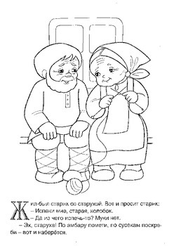 Kolobok - Russian tale