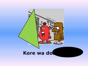 Kore wa nan desu ka? Big book - Classroom Objects