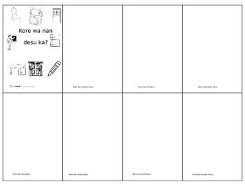 Kore wa nan desu ka? Mini-book activity