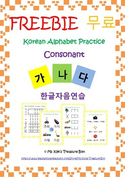 Korean Alphabet Practice Hangul FREEBIE