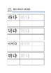 Korean Beginner Verb Lesson