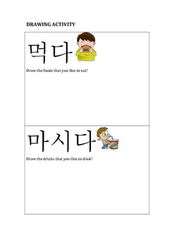 Korean Beginner Verb Lesson