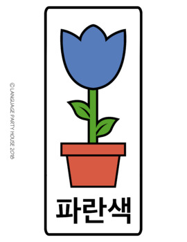 Korean Colors Flower Printables (High Resolution)