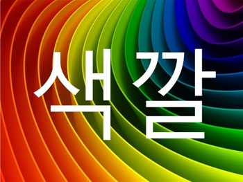 Korean Colors PowerPoint Presentation