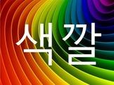 Korean Colors PowerPoint Presentation