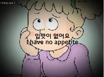 Korean ~ English Sickness Song
