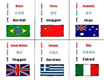 Korean Language MEGA Flash Cards - 276 countries colors shapes food animals time