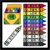Korean Language Crayons (High Resolution)