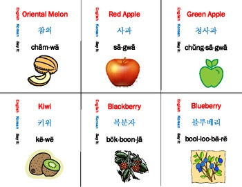 Korean Language Flash Cards Set - fruits bilingual vocab cards