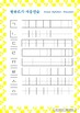 Korean Language Practice - Hangul Consonant