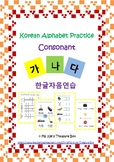 Korean Language Practice - Hangul Consonant
