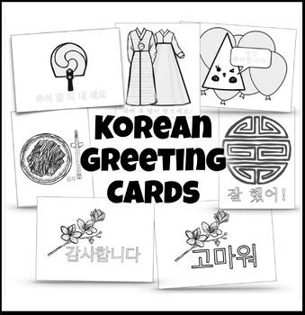Korean New Year/ Korea Clip Art/ Korean Greeting Cards/ Coloring Pages/ 축하