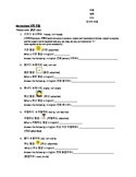 Korean Worksheet - My Emotions
