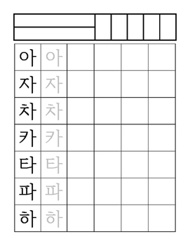 Korean Writing Practice - KDLP - Korean Dual Language Program