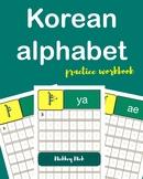 Korean alphabet handwriting