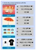 Korean assessment [ numbers topic] for beginners