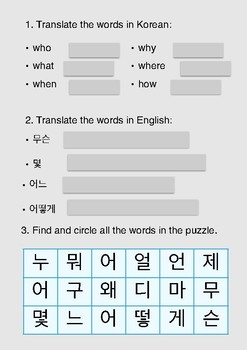 Korean assessment [ questions topic] for beginners