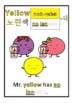 Korean colors with Mnemonics + Flash cards+ Matching game