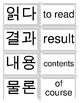 Korean language - Hangul ( 한국어) and English – Flashcard 176-200