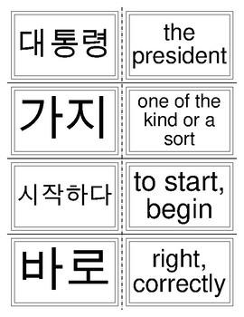 Korean language - Hangul ( 한국어) and English – Flashcards 101-125