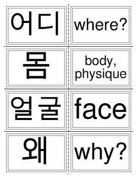 Korean language - Hangul ( 한국어) and English – Flashcards 126-150