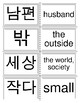 Korean language - Hangul ( 한국어) and English – Flashcards 226-250