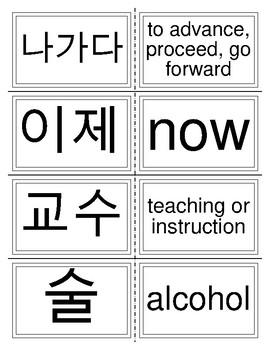 Korean language - Hangul ( 한국어) and English – Flashcards 326-350