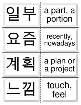 Korean language - Hangul ( 한국어) and English – Flashcards 351-375