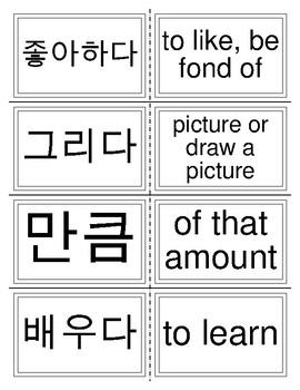 Korean language - Hangul ( 한국어) and English – Flashcards 376-400