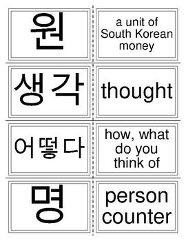 Korean language - Hangul ( 한국어) and English – Flashcards 51-75