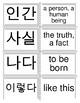 Korean language - Hangul ( 한국어) and English – Flashcards 76-100