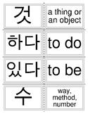 Korean language - Hangul ( 한국어) and English – Flashcard 1 - 25