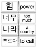Korean language - Hangul ( 한국어) and English – Flashcard 201-225