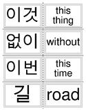 Korean language - Hangul ( 한국어) and English – Flashcards 151-175