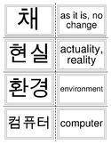 Korean language - Hangul ( 한국어) and English – Flashcards 251-275