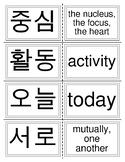 Korean language - Hangul ( 한국어) and English – Flashcards 276-300