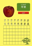Chinese characters worksheets [fruits topic] for beginners