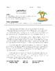 LECTURITAS: DE VACACIONES  (IR A + INFINITIVE)