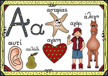 LETTER A in Greek-Το γράμμα Α