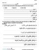 LIKES, DISLIKES PRACTICE (ARABIC)