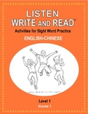 LISTEN, WRITE & READ Activities for Sight Word Practice LEVEL 1 English-Chinese