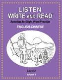 LISTEN, WRITE & READ Activities for Sight Word Practice LEVEL 2 English-Chinese