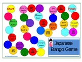 LOTE Japanese Numbers Board Game
