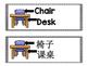 Classroom Labels-Mandarin--Set 1