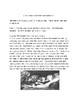 Labor Unions and Strikes -1830s-1900 America