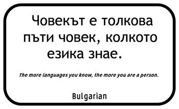 Language sayings poster--Bulgarian