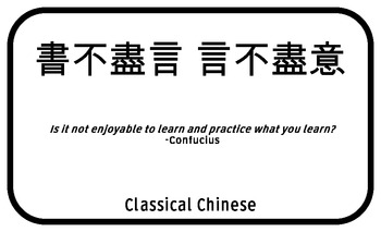 Language sayings poster--Classical Chinese